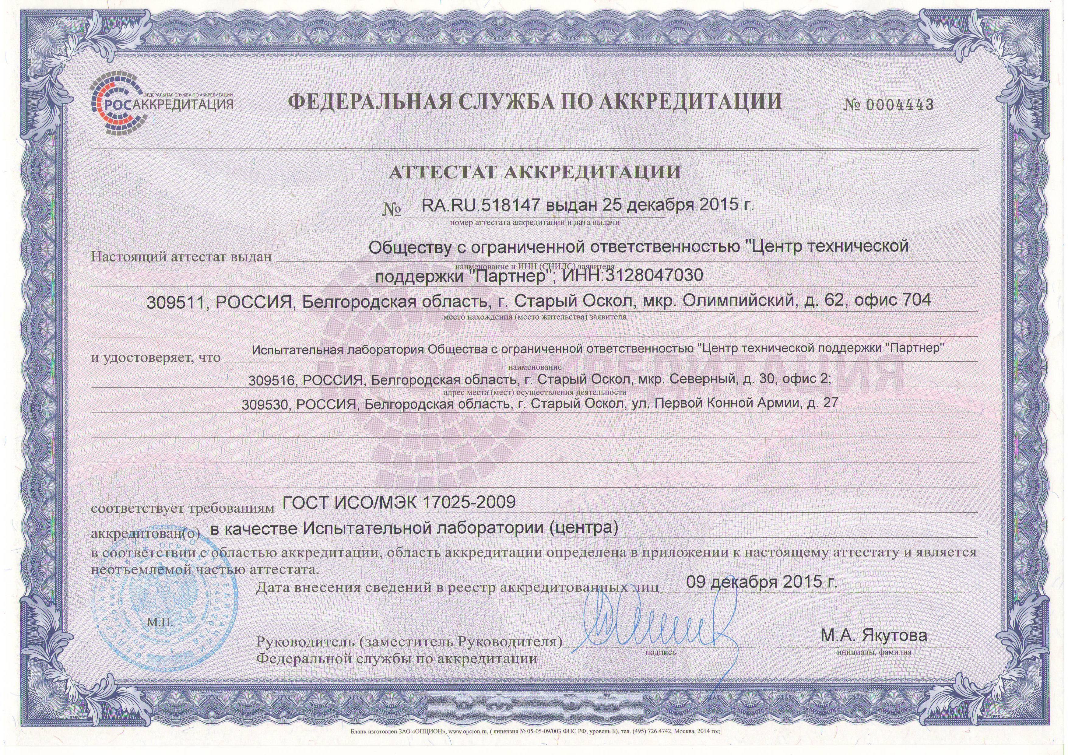 Attestat-akkreditatsii-novyj